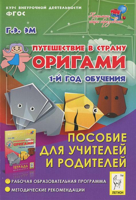 Путешествие в страну Оригами. Пособие для учителей