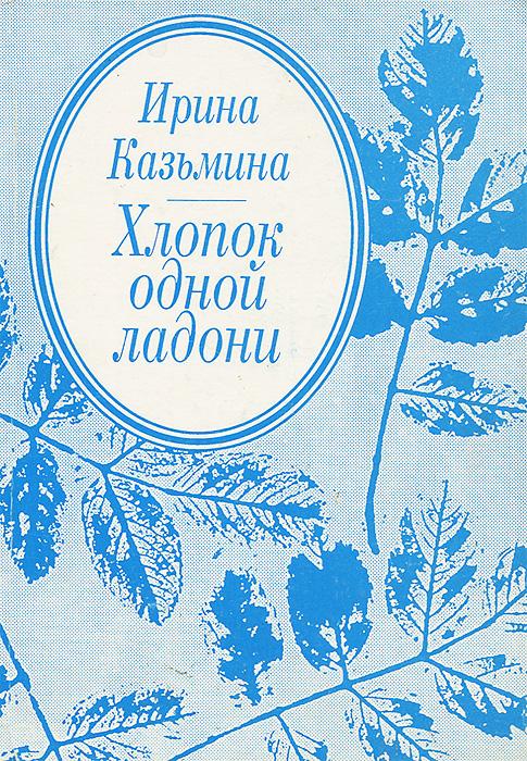 образно выражаясь в книге Ирина Казьмина