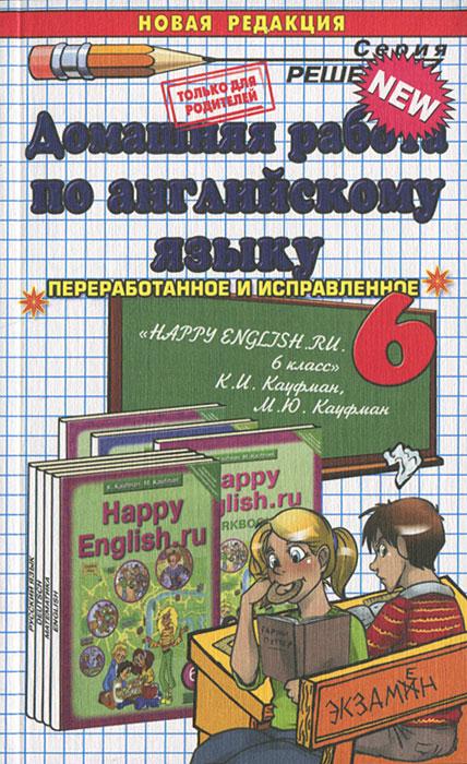 А. А. Рябинина Домашняя работа по английскому языку. 6 класс  е о сухорукова домашняя работа по английскому языку 10 класс