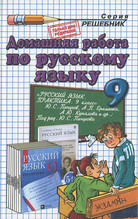 О. Д. Ивашова Домашняя работа по русскому языку. 9 класс  е о сухорукова домашняя работа по английскому языку 10 класс