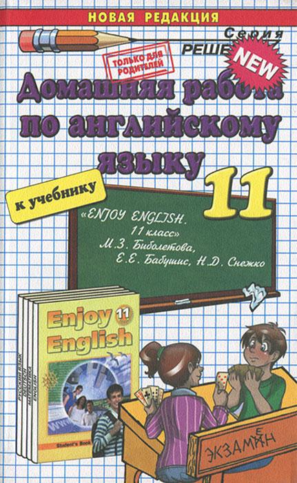 Т. С. Курдыбан Домашняя работа по английскому языку. 11 класс  е о сухорукова домашняя работа по английскому языку 10 класс