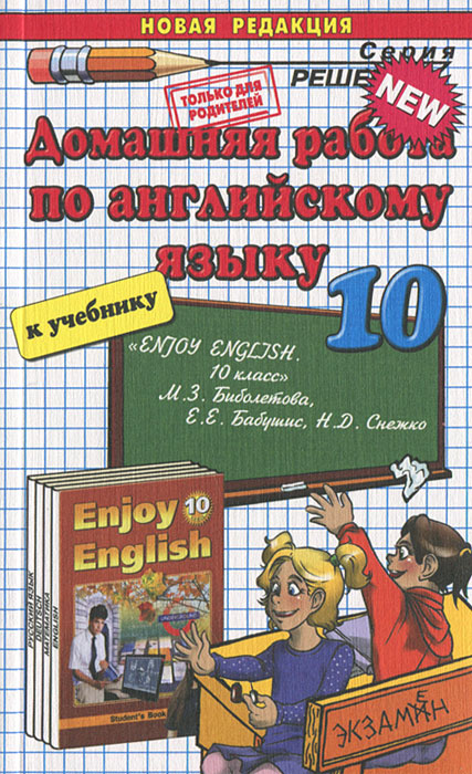 Е. О. Сухорукова Домашняя работа по английскому языку. 10 класс  е о сухорукова домашняя работа по английскому языку 10 класс