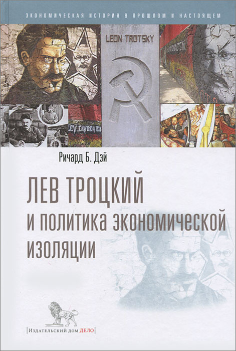Лев Троцкий и политика экономической изоляции