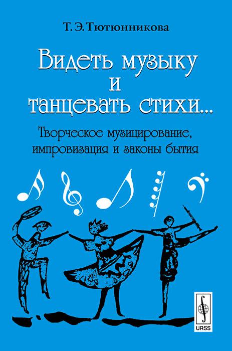 Видеть музыку и танцевать стихи... Творческое музицирование, импровизация и законы бытия