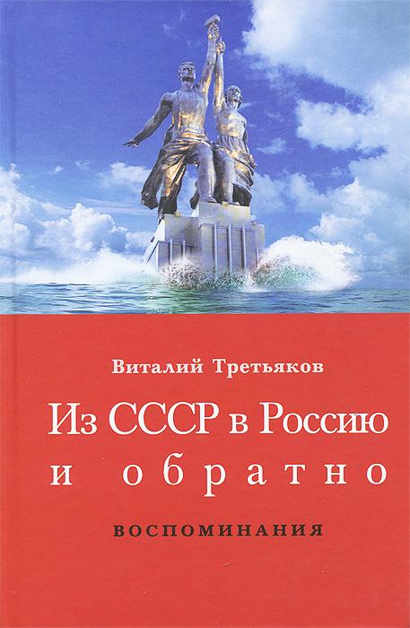Из СССР в Россию и обратно. Книга 1. Детство и отрочество. Часть 1. Большая Коммунистическая (1953-1964)