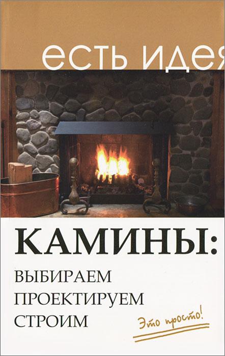 И. Н. Кузнецов Камины. Выбираем, проектируем, строим