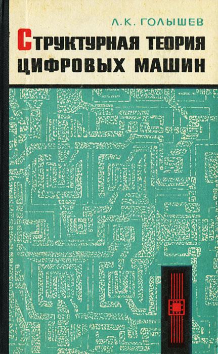 Скачать Структурная теория цифровых машин (Операторные схемы) быстро