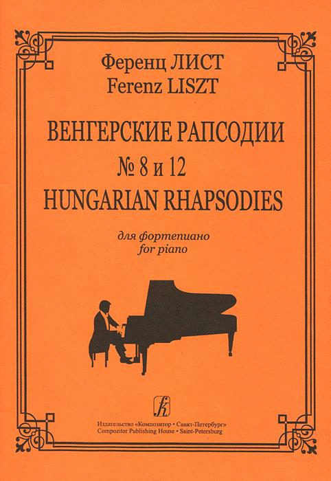 Скачать Ференц Лист. Венгерские рапсодии N 8 и 12 для фортепиано быстро