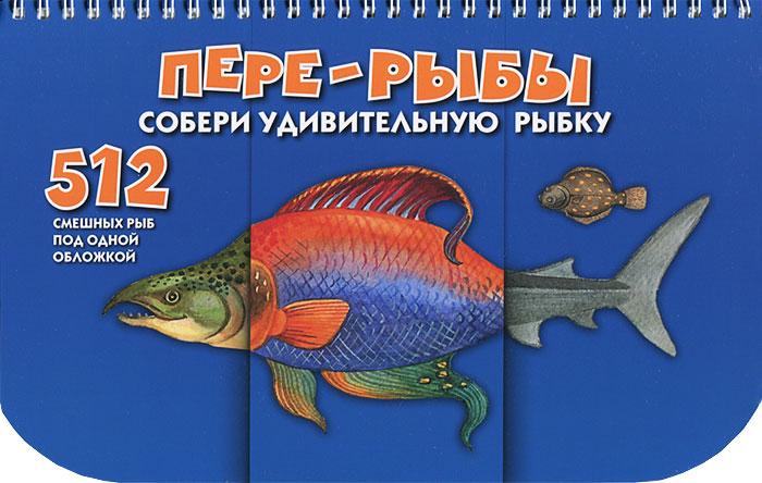 Пере-рыбы