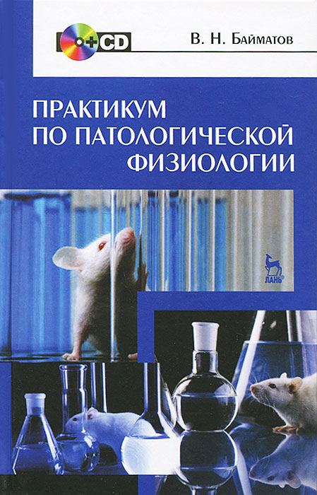 Практикум по патологической физиологии (+ CD-ROM)