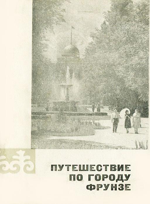как бы говоря в книге Г. С. Гужин, С. Орозалиев