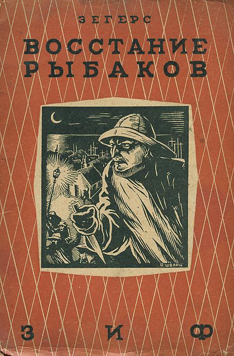 Восстание рыбаковMB05-00940Повесть Восстание рыбаков принадлежит к наиболее знаменательным явлениям немецкой литературы последнего времени, она ценна и для советского читателя, как в идеологическом, так и в формально-художественном отношении. Эта повесть интересна для нас, в частности, еще и потому, что она не стоит обособленно на левом фронте литературной Германии, а на ряду с произведениями Клебера, Лорбера, Эриха Глэзера, Вейскопфа, Брейтбаха, Карла Грюнберга и др. характеризует настроение радикальных немецких писателей, писателей-коммунистов и примыкающих к идее пролетарской революции - попутчиков.