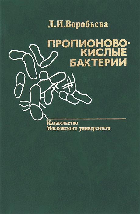 Пропионовокислые бактерии