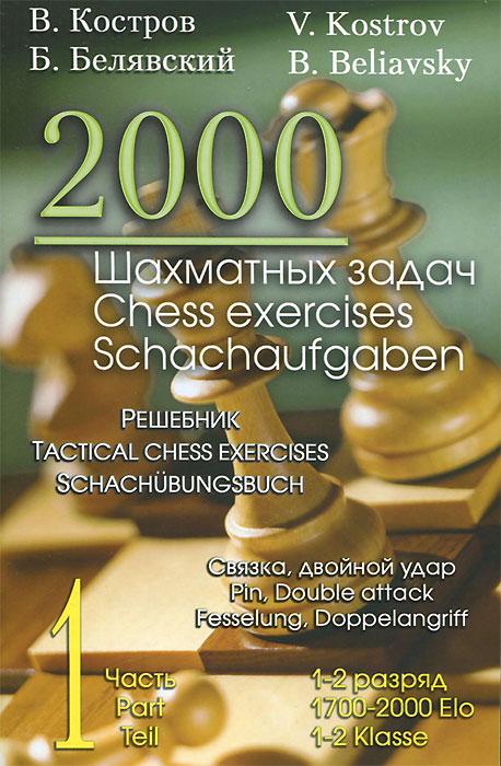 Решебник шахматных задач костров