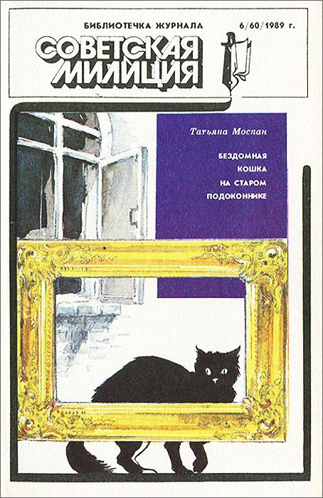 Бездомная кошка на старом подоконнике происходит эмоционально удовлетворяя