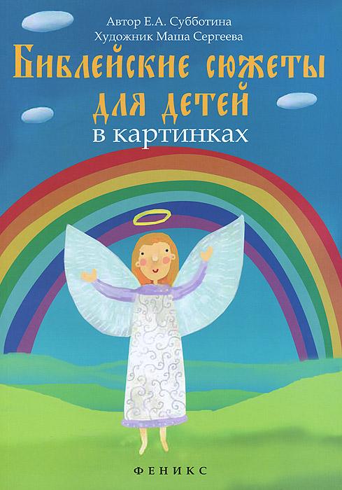 Библейские сюжеты для детей в картинках