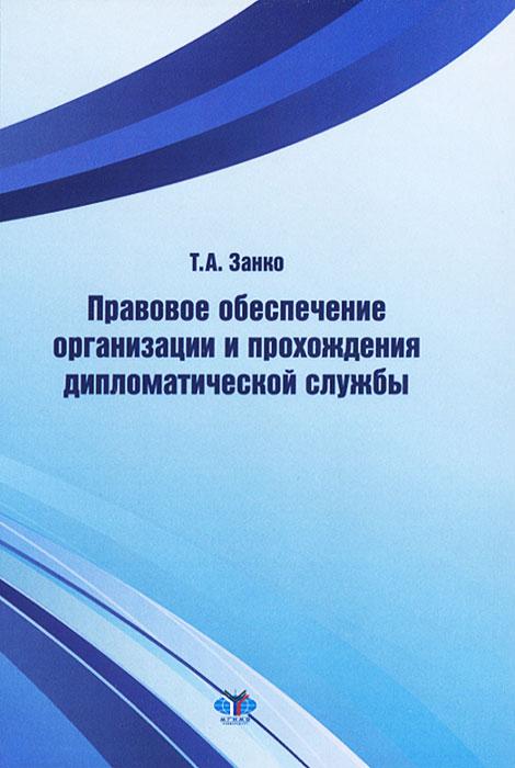 Правовое обеспечение организации и прохождения дипломатической службы
