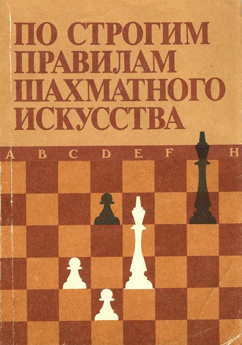 Скачать По строгим правилам шахматного искусства быстро