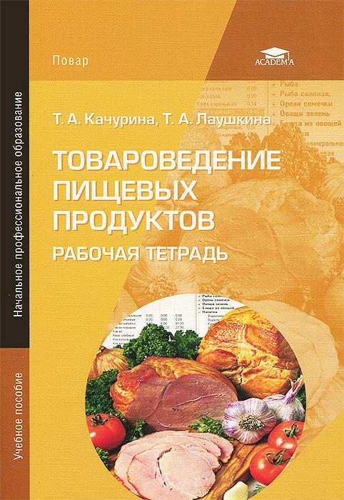 Товароведение пищевых продуктов. Рабочая тетрадь