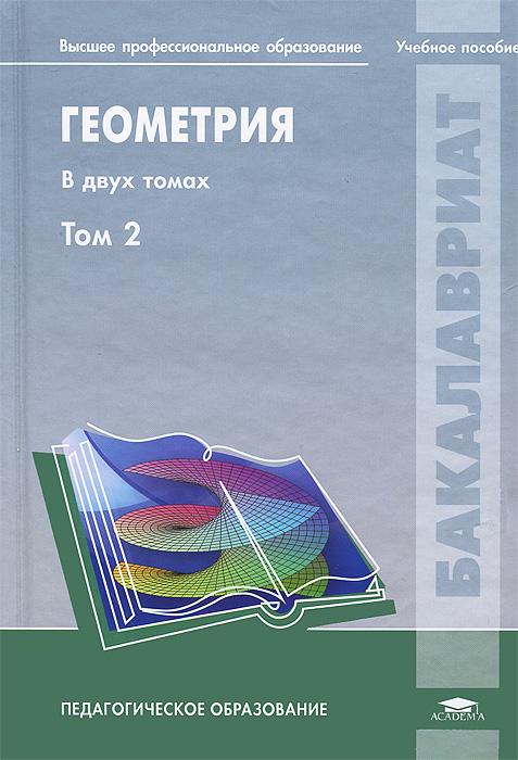 Геометрия. В 2 томах. Том 2