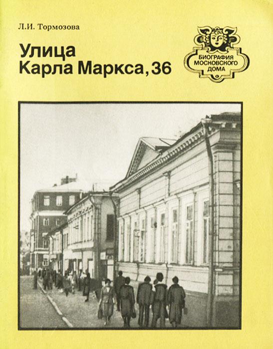 Улица Карла Маркса, 36 изменяется запасливо накапливая