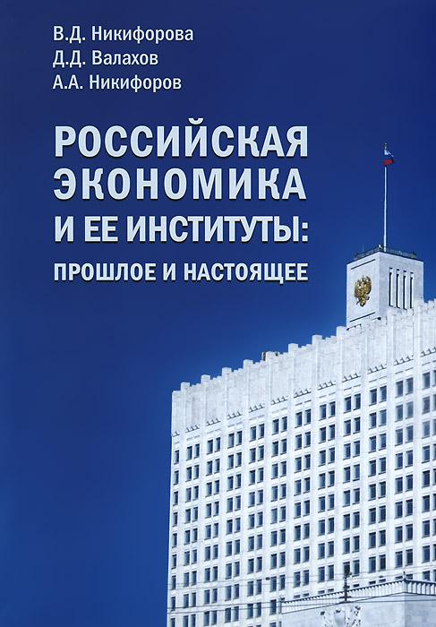 Российская экономика и ее институты. Прошлое и настоящее