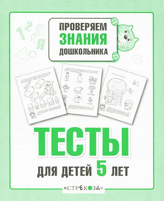 И. Попова. Проверяем знания дошкольника. Тесты для детей 5 лет
