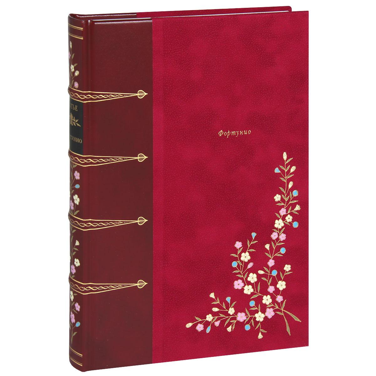 Теофиль Готье Фортунио (подарочное издание)