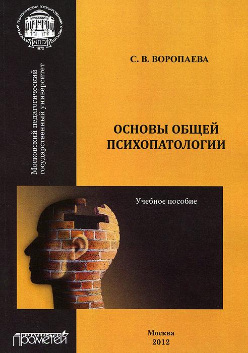 Основы общей психопатологии