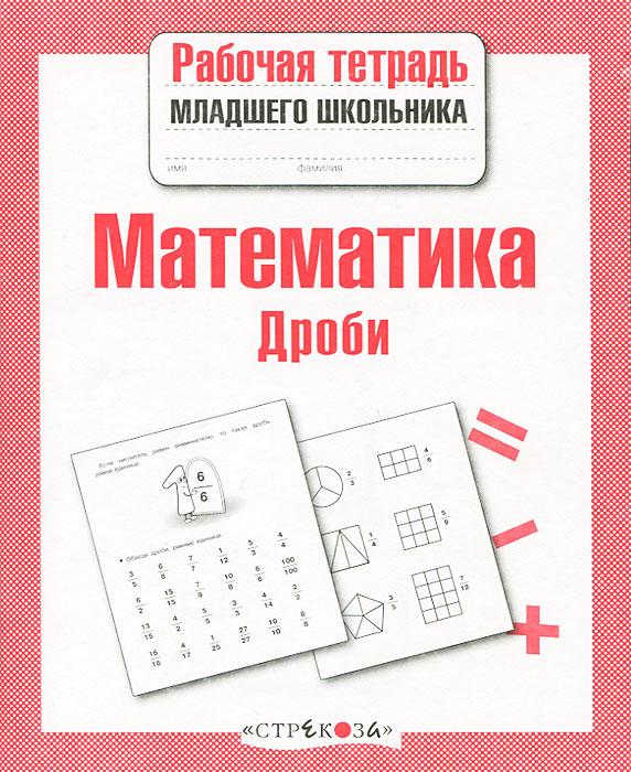 Математика. Дроби
