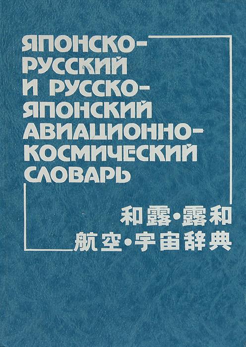 Скачать Японско-русский и русско-японский авиационно-космический словарь быстро