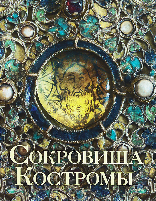 Епископ Иоанн (Павлихин) Сокровища Костромы. Альбом