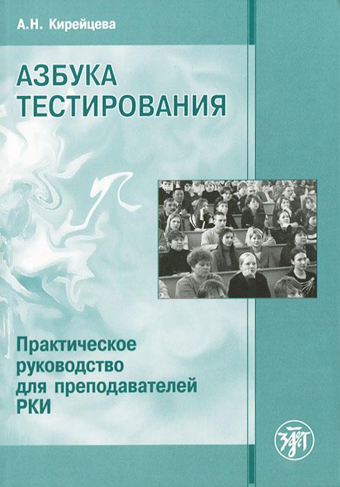 А. Н. Кирейцева Азбука тестирования. Практическое руководство для преподавателей РКИ