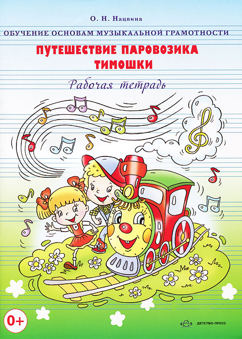 Путешествие паровозика Тимошки. Обучение основам музыкальной грамотности