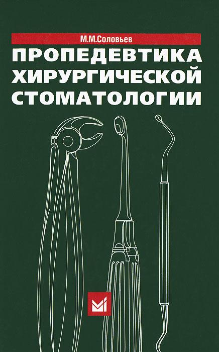 Пропедевтика хирургической стоматологии