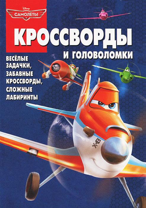 Самолеты. Кроссворды и головоломки