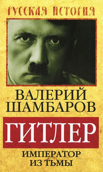 Валерий Шамбаров Гитлер. Император из тьмы