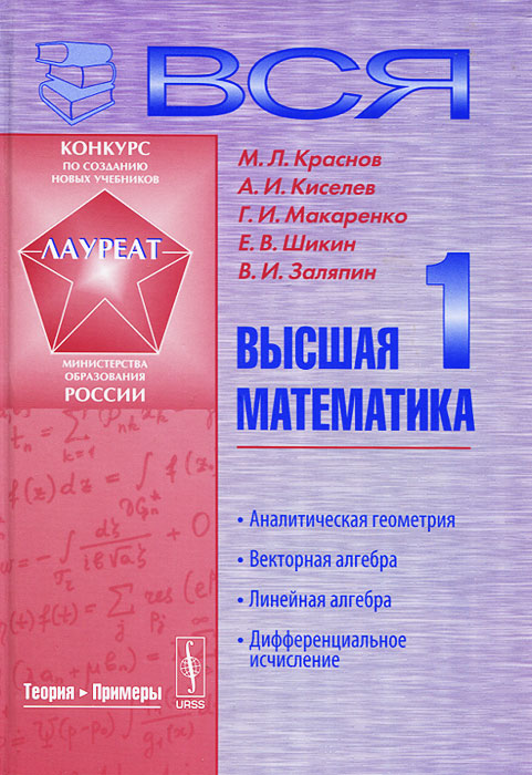 Вся высшая математика. Том 1. Аналитическая геометрия. Векторная алгебра. Линейная алгебра. Дифференциальное исчесление