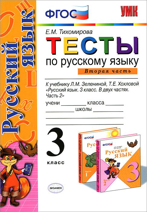 Тесты по русскому языку. 3 класс. В 2 частях. Часть 2
