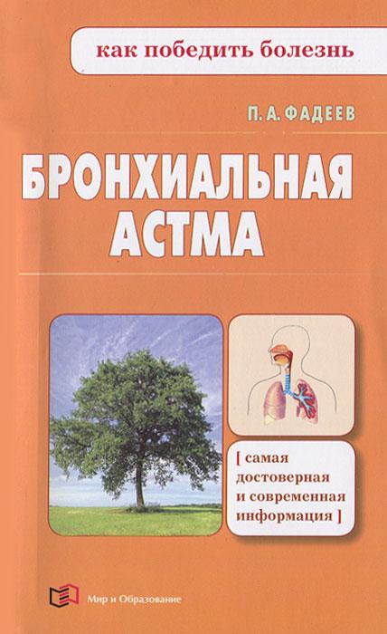 П. А. Фадеев. Бронхиальная астма