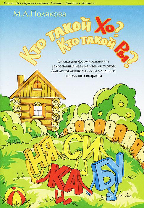 М. А. Полякова Кто такой ХО? РЫ? Сказка для формирования и закрепления навыка чтения слогов