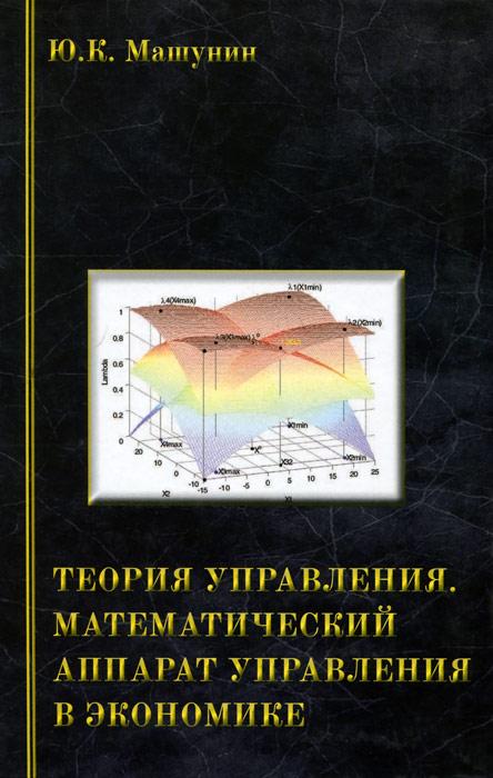 Теория управления. Математический аппарат управления в экономике