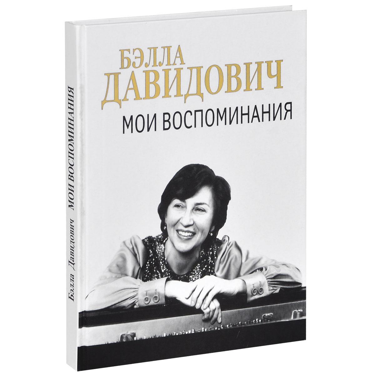 Бэлла Давидович. Мои воспоминания