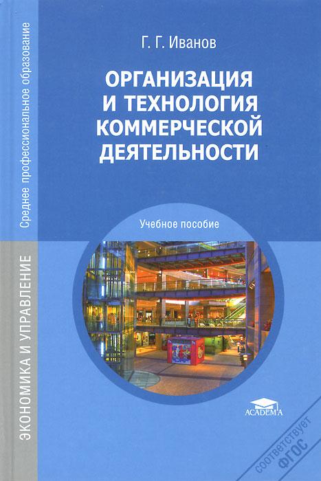 Организация и технология коммерческой деятельности