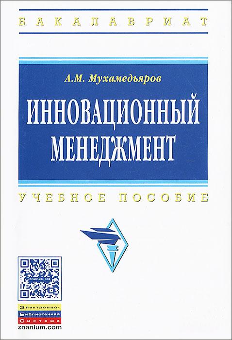 А. М. Мухамедьяров. Инновационный менеджмент