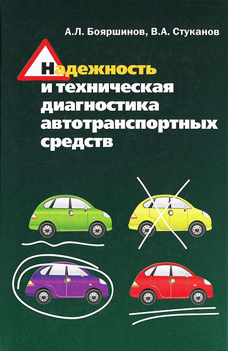 Надежность и техническая диагностика автотранспортных средств