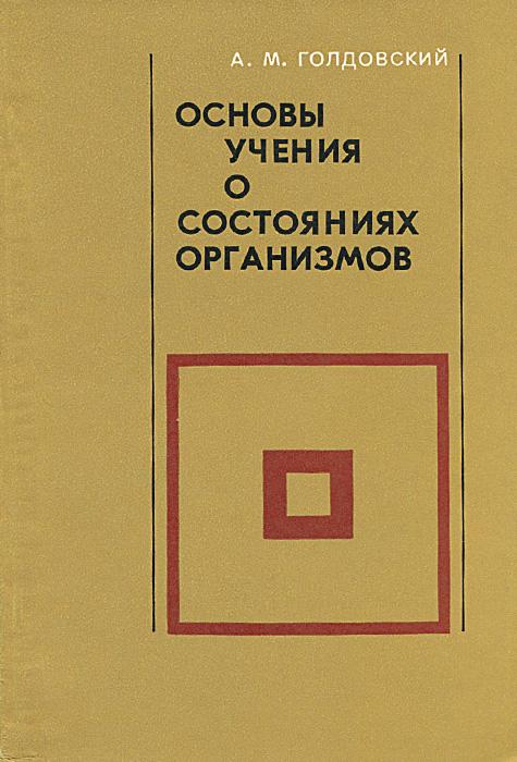 как бы говоря в книге А. М. Голдовский