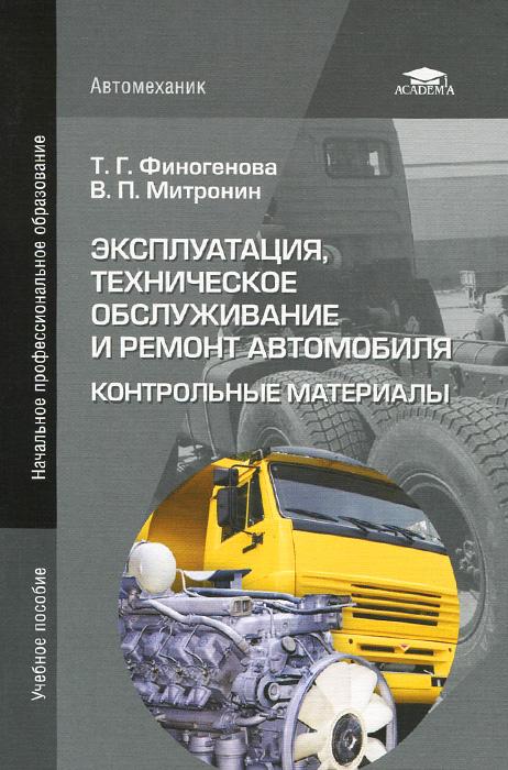 Эксплуатация, техническое обслуживание и ремонт автомобиля. Контрольные материалы. Учебное пособие
