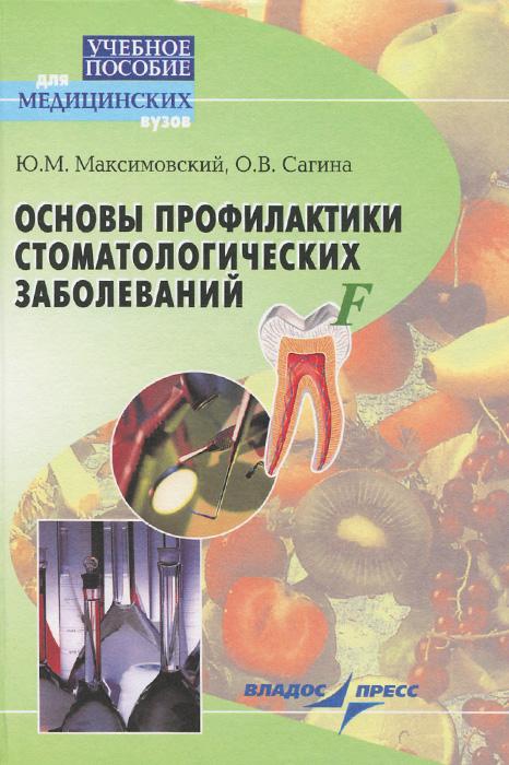 Основы профилактики стоматологических заболеваний. Учебное пособие