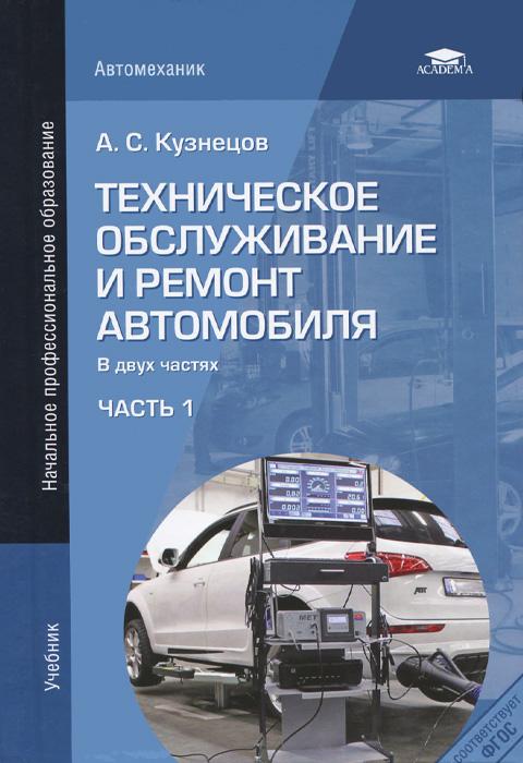 А. С. Кузнецов Техническое обслуживание и ремонт автомобиля. Учебник. В 2 частях. Часть 1 какое оборудование купить для диагностики для автомобиля